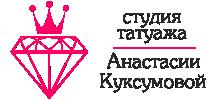 Студия татуажа Анастасии Куксумовой Logo